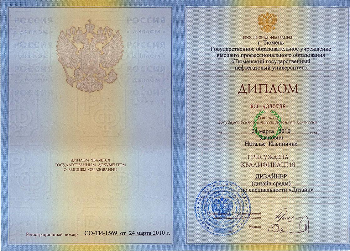 Московские институты по специальности дизайн